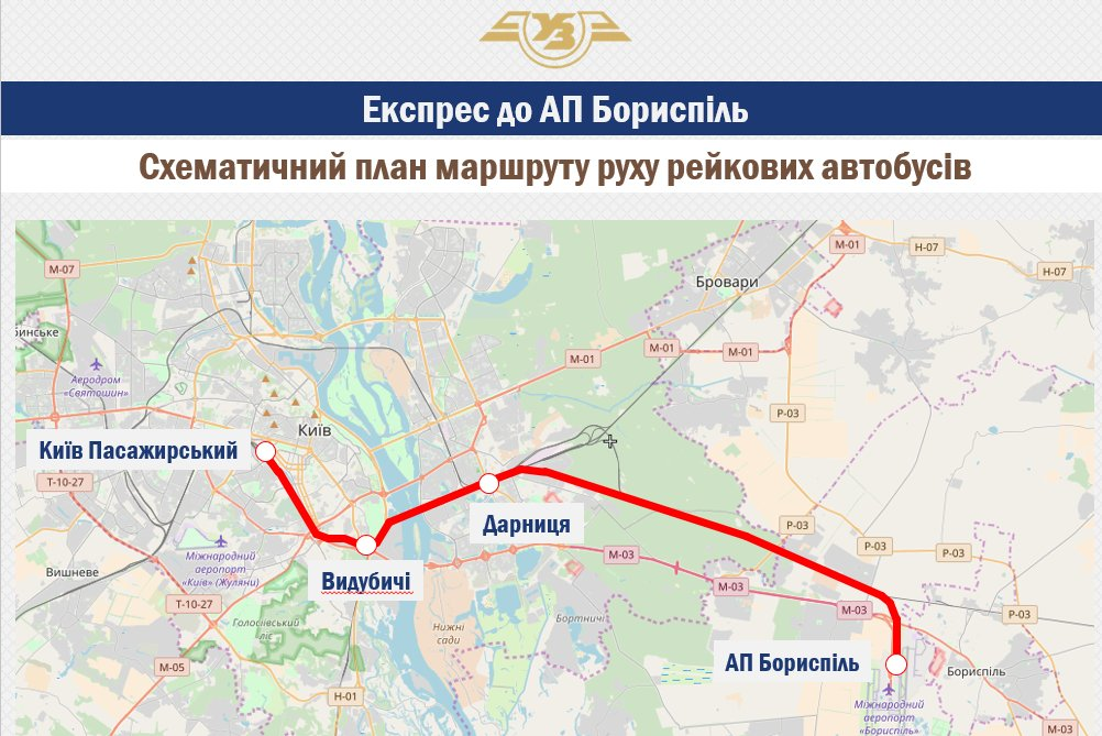 Boripyl Airport Express Route 2